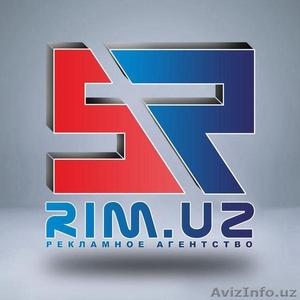 """Рекламное агентство """"Rim.uz"""" - Изображение #1, Объявление #1578498"""