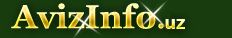 Услуги в Ургенче, предлагаю услуги, ищу услуги